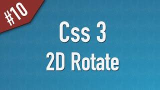 Learn Css3 in Arabic #10 - 2D Transform - Rotate