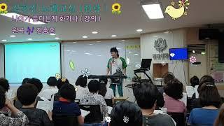 김현진 노래교실 ? 광주 금호 원광신협( 월 ) ?♀…