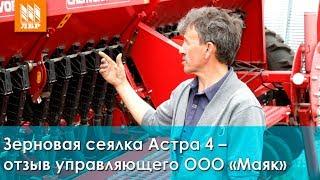 Зерновая сеялка СЗ Астра 4: отзыв о работе сеялки в тяжелых условиях