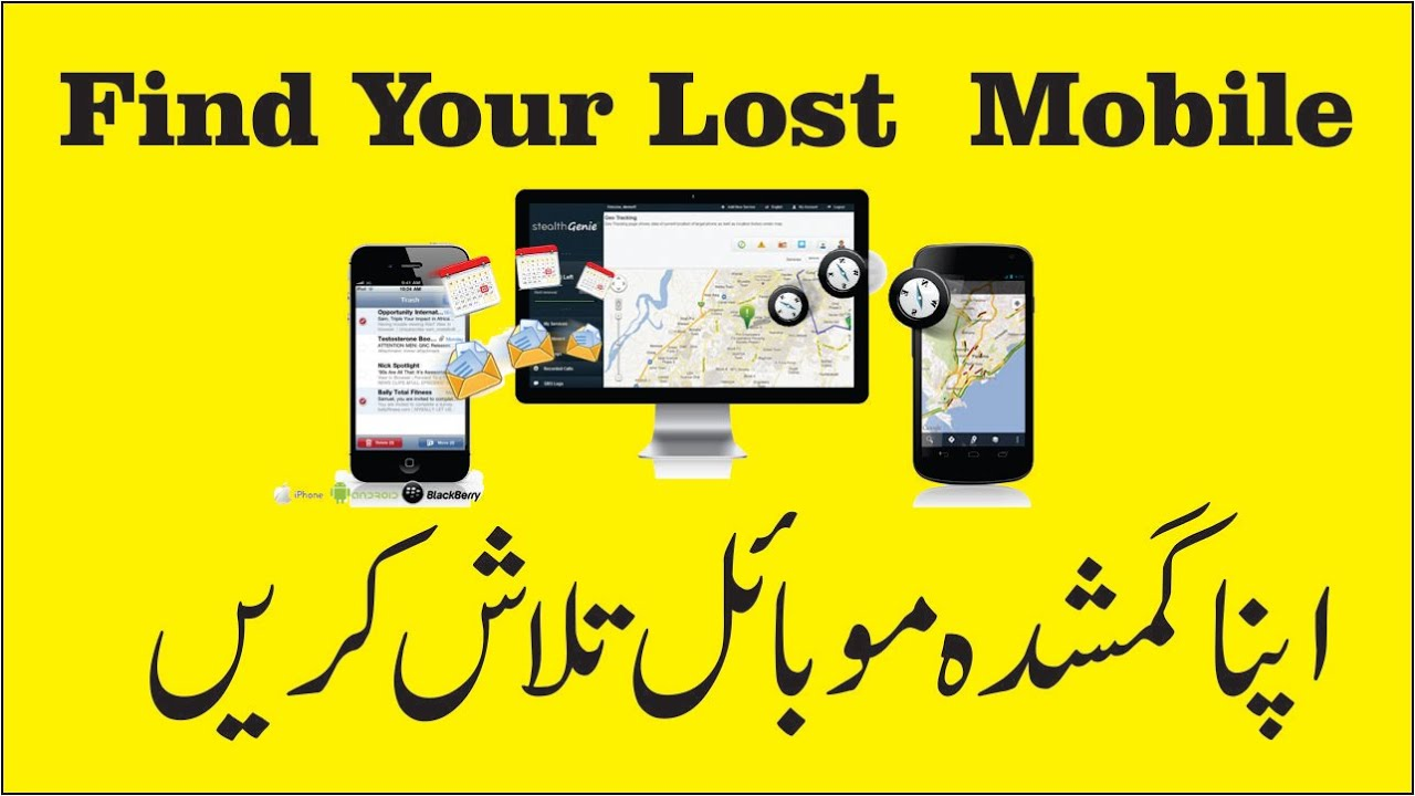 Track Mobile Phone Location - Find Your Lost Mobile 2016 Urdu ...