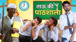 Tau Ki Pathshala || Haryanvi Comedy || Desi panchayat || Morna Comedy Video