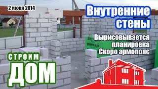 видео Правила армирования фундамента - 3 Июня 2015 - Дом и участок своими руками