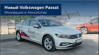 Новый Volkswagen Passat в Элвис-Моторс!  Высокий уровень IQ и неповторимый дизайн
