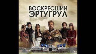 Воскресший Эртугрул 1 серия  Смотреть Турецкий сериал в HD 2015   YouTube