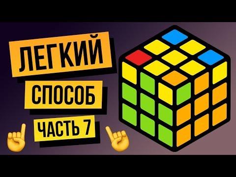 Как собрать кубик Рубика 3х3 для начинающих. Часть 7. Расстановка углов на последней стороне