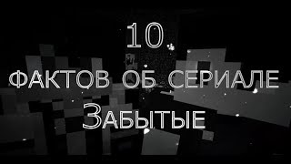 "Minecraft факт : Сериал ""Забытые"""