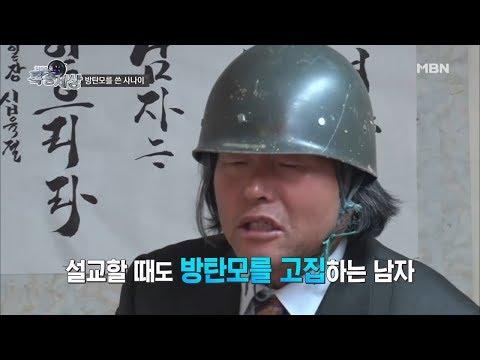방탄모 쓰고 설교하는 목사님 [현장르포 특종세상248회]