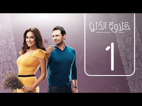 مسلسل حلاوة الدنيا  الحلقة الاولي  Halawet Eldonia  .. Episode No. 01