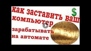 Заработок от 30 000 тысяч рублей вмесяц без вложений и на автопилоте!