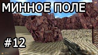 прохождение Half-Life - Серия 12 - Минное поле