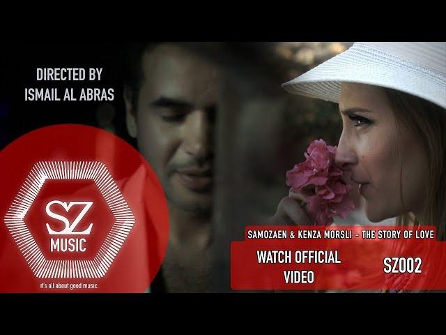 Samo Zaen The Story Of love Music Video | سامو زين وكنزه مرسلي قصه حب