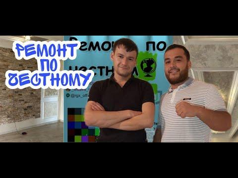 Omadli xonadon - 1 son |   Ремонт по честному - Новая работа 2020