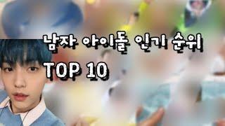 2020.11월 남자아이돌 인기 순위 TOP10|액괴시리즈|액괴대규모시리즈|대규모시리즈|시리즈