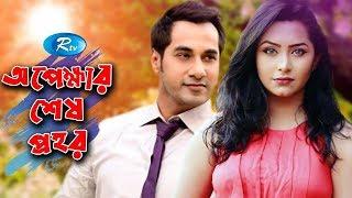 opekkhar shesh somoy অপেক্ষার শেষ সময় rtv drama rtv