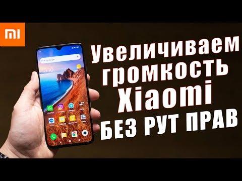 ТОП 3 СПОСОБА Как УВЕЛИЧИТЬ ЗВУК(Громкость) на Xiaomi БЕЗ Root Прав