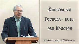 Свободный Господа - есть раб Христов / Куркаев Николай Яковлевич