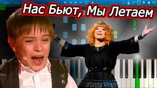Нас Бьют, Мы Летаем - Алла Пугачева (на пианино Synthesia)