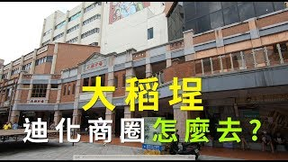 台北市「大稻埕迪化街」怎麼去?交通攻略
