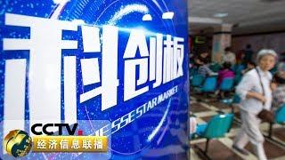 《经济信息联播》 20190722| CCTV财经