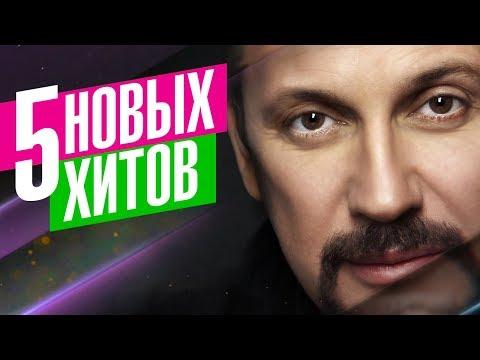 Стас Михайлов  - 5 новых хитов 2019