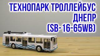 Розпакування Технопарк Тролейбус Дніпро SB-16-65WB