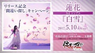 蓮花(れんか)/「白雪」 Campaign movie