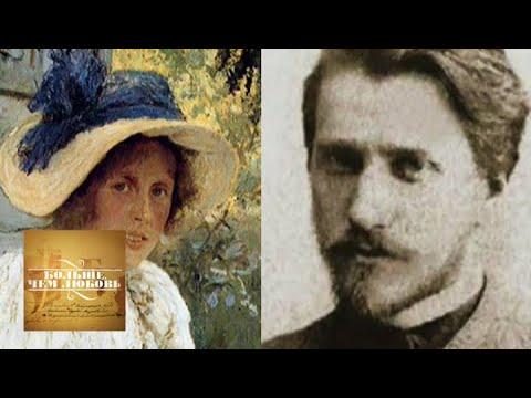 Валентин Серов и Ольга Трубникова. Больше, чем любовь