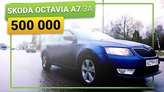 Skoda Octavia A7 за 500 тысяч рублей Тест-Драйв, ДСГ, Турбина и хорошая кабина!(, 2017-05-05T20:43:28.000Z)