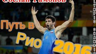 Сослан Рамонов путь в Рио 2016