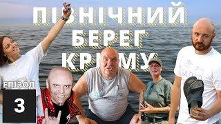 Північний берег Криму: Затока #3