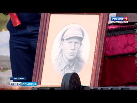 В Коряжме захоронили останки солдата, погибшего в годы Великой Отечественной войны