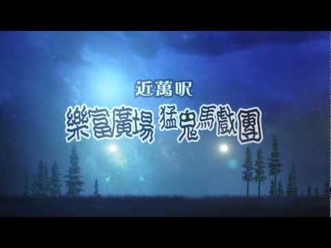 樂富廣場猛鬼馬戲團 Lok Fu Plaza Haunted Circus