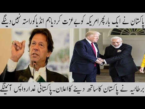 US asked Pakistan to open afghan India trade route but Pakistan denies