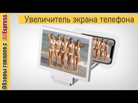 Увеличитель экрана телефона 🔎📲. Есть ли смысл покупать 3d линзу увеличивающую экран смартфона