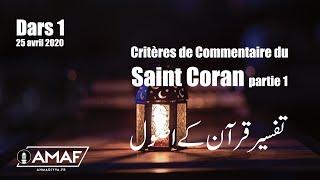 Jour 1 DARS RAMADAN - 25 Avril 2020