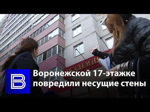 Воронежской 17-этажке повредили несущие стены ради бассейна
