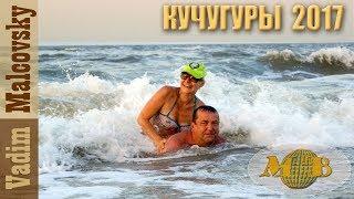 Отдых в Кучугурах 2017. Как и где. Мальковский Вадим