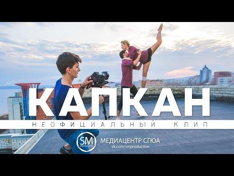 Мот - Капкан (неофициальный клип от SM Production)