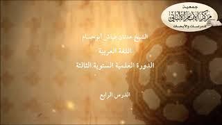 اللغة العربية - الدرس الرابع