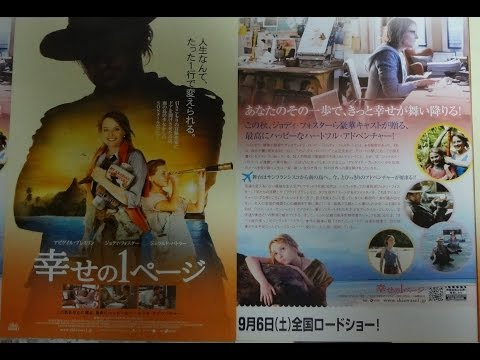 幸せの1ページ (A) (2008) 映画チラシ アビゲイル・ブレスリン poster