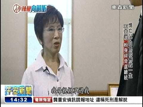 [東森新聞HD]洪秀柱的總統路