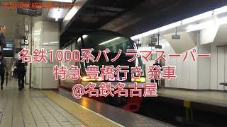 名鉄パノラマスーパー1000系 特急 豊橋行き 名鉄名古屋 発車