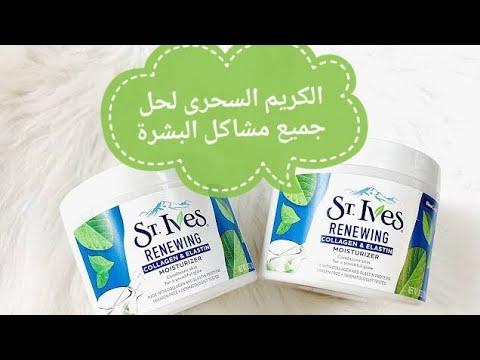St Ives Collagen Cream تجربتى مع كريم سيت ايڤز بالكولاچين Youtube