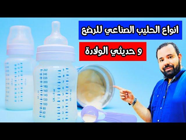 انواع الحليب الصناعي للرضع و حديثي الولادة Youtube