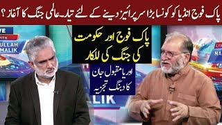 Pak Army Is Totally Ready To Give a Big Surprise To India About Kashmir Orya Maqbool Jan