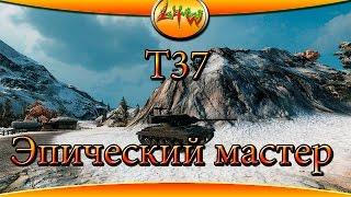 Т37-Эпический мастер ~World of Tanks~