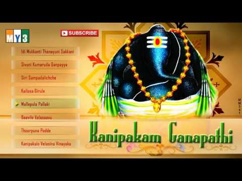 Lord Vinayaka Songs - Kanipakam Ganapathi  - Devotional Songs - JUKEBOX