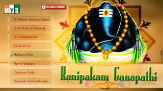 Lord Vinayaka Songs - Kanipakam Ganapathi  - Devotional Songs - JUKEBOX