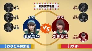 【KeyakiTT Kakenai? 】 〈 2016.11.27〉『腕相撲対決!梨加 VS 志田...