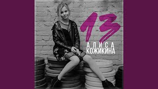 13 Original Mix